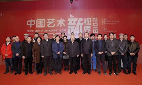 中国艺术新视界2018于中华世纪坛开启新征程