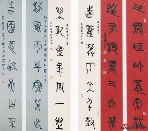 宣家鑫先生甲骨文、篆书作品