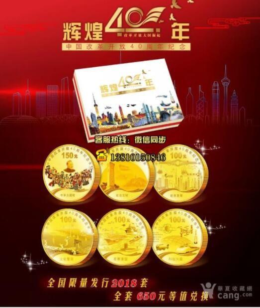 改革开放40周年臆造币案例