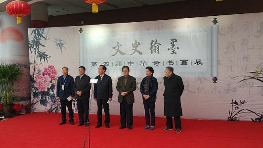 文史翰墨——第四届中华诗书画展开幕式