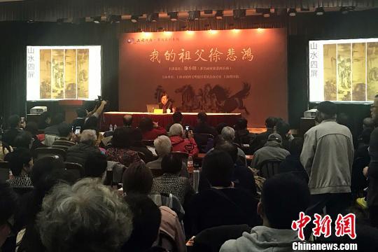 3月4日,中国现代著名画家、美术教育家徐悲鸿的长孙徐小阳在上海图书馆上图讲座深情回忆自己的祖父徐悲鸿。