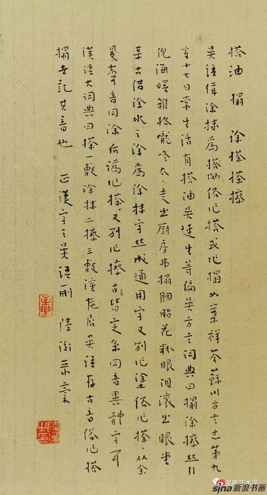 陆衡老师吴语闲话之六