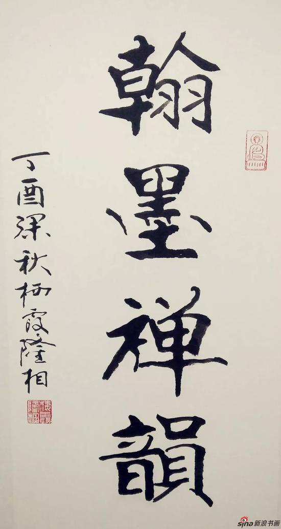 隆相大和尚(江苏省佛协副会长、南京市佛协会长、栖霞寺住持)