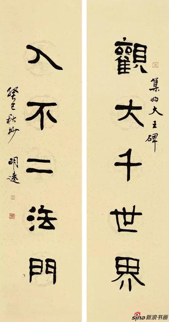 明远居士书法展1月14日盛大开幕