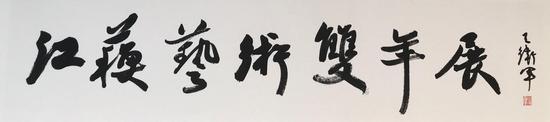王卫军为首届江苏艺术双年展题字