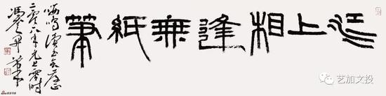 冯奎《江上相逢无纸笔》篆书横幅