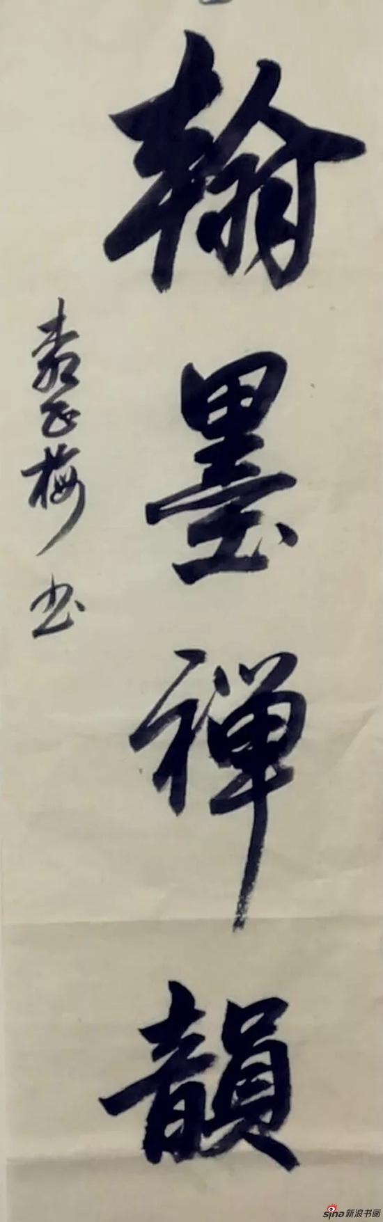 柳正梅(江苏省直书法家协会副主席兼秘书长)