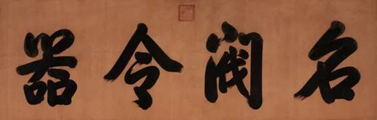 """乾隆帝 御笔""""名阀令器""""   成交价:RMB 9,430,000"""