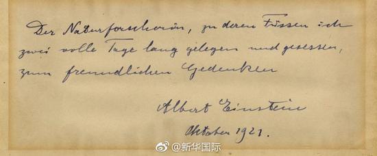 为之倾倒,静候两日 爱因斯坦示爱字条拍卖