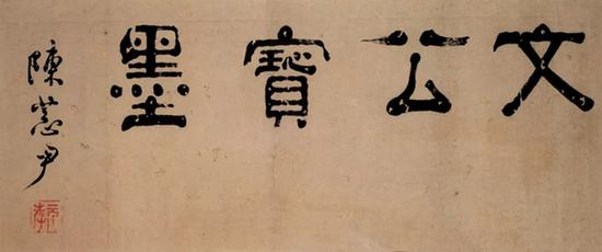 陈恭尹 书法   水墨纸本 镜框   28×67cm