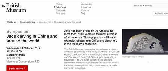 图1、大英博物馆官方网站的宣传。