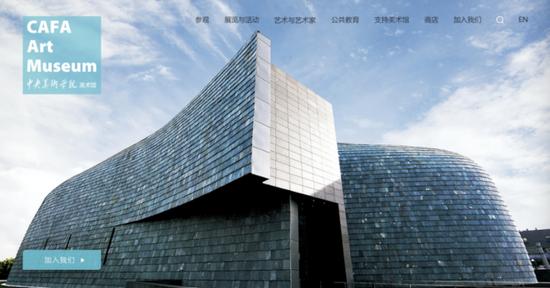 中央美术学院美术馆新官方网站首页首屏设计稿 (CAFAM提供)