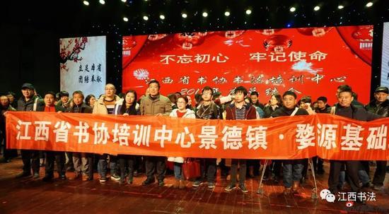 下午4时,江西省书法培训中心总结表彰大会落下帷幕,大家纷纷跑上舞台与老师们、演职人员合影,久久不舍得离开。
