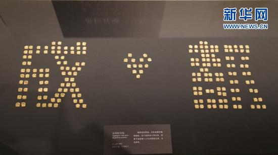 """五环纹金饰摆出""""成都""""字样。俞全威 摄"""