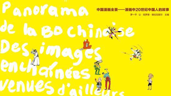 中国漫画全景展画册页