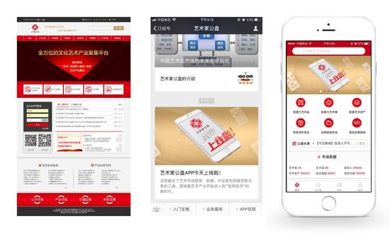 艺术家公盘APP,携全新版本官网、官微同步上线