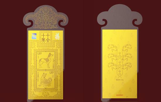 《十全十美》金红包产品效果图