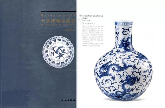 《天津博物馆藏瓷》,第187页,图版162