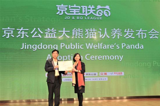 (中国大熊猫保护研究中心副主任张海清为京东颁发大熊猫认养证书)