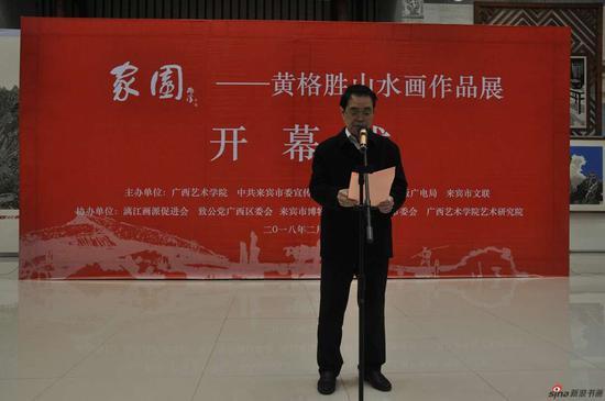 致公党中央副主席、中国美术家协会副主席、全国政协常委、南开大学博士生导师黄格胜致感谢信
