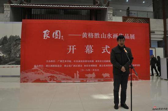 来宾市政协主席韦善国宣布正式开展