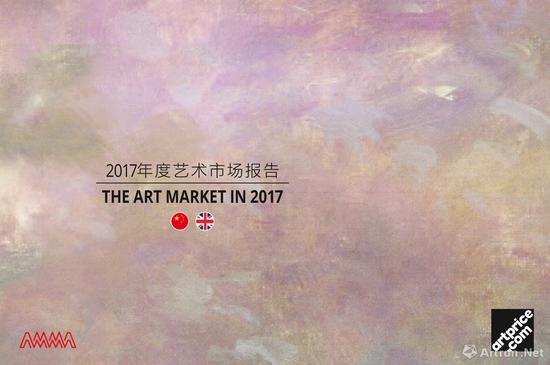《2017年度全球艺术市场报告》