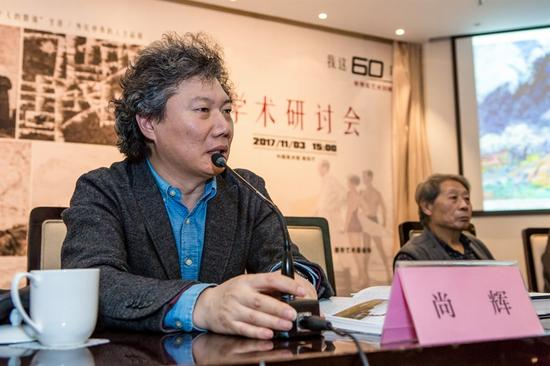 学术研讨会由《美术》杂志社长兼总编尚辉先生主持