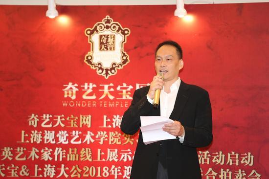 奇艺天宝网上海艺术馆馆长、上海星迪艺术品投资管理公司董事长张若飞致答谢辞