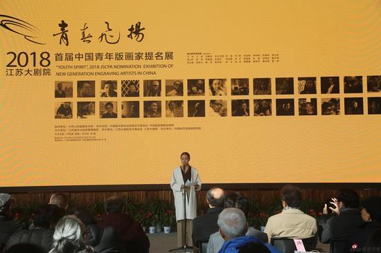 青年版画家刘林格代表参展青年版画家致辞