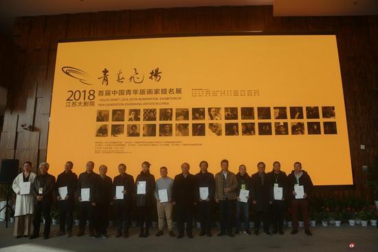 齐凤阁先生、许洪祥先生、马宁先生、高云先生为荣获优秀奖的青年版画家颁发获奖证书并合影留念