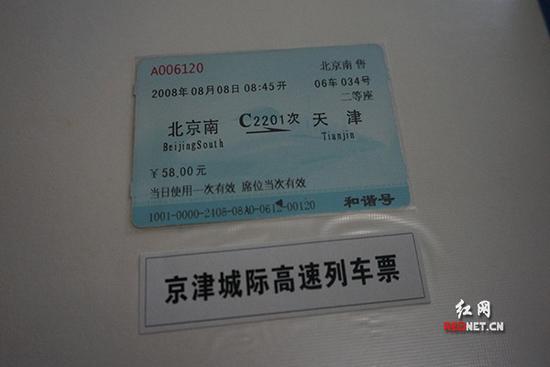 徐芦萌收藏的北京奥运会开幕式当天的高铁票。