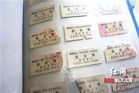 徐芦萌收藏的站台票。