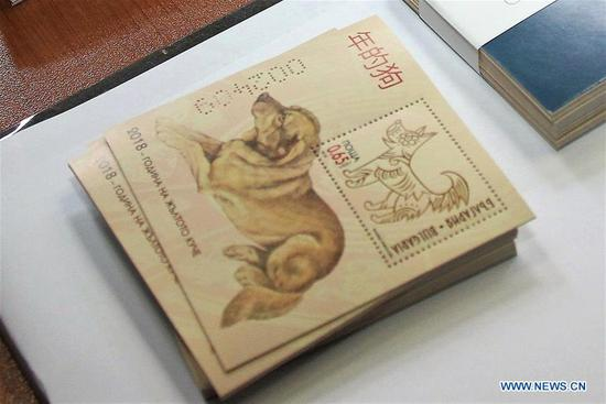 保加利亚邮政总局发行2018中国狗年特种邮票