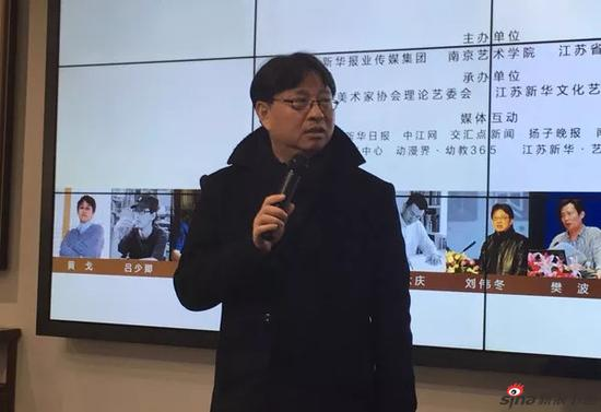 南京艺术学院院长刘伟冬致辞