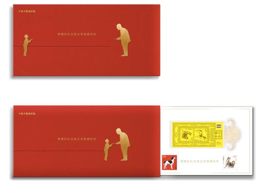 中国集邮推出互联网+集邮品:金红包即将发行