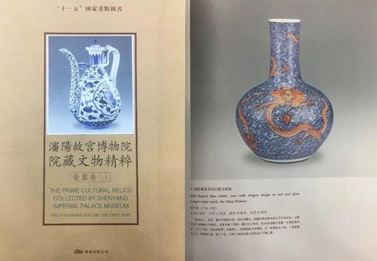 《沈阳故宫博物院院藏文物精粹?瓷器卷(上)》,第099页,图4