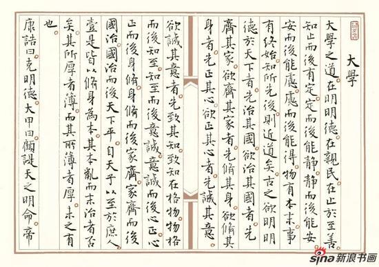孙晓云 《大学》之一 书法 27cm×38cm