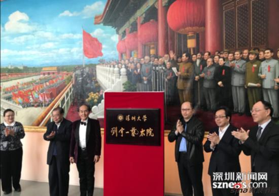 在《开国盛典》原作前举行深圳大学刘宇一艺术院的揭牌仪式