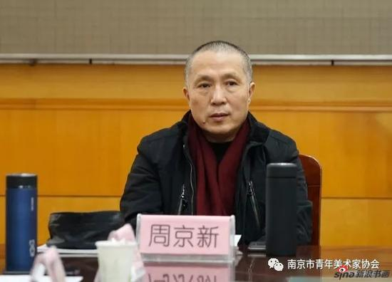 南京艺术学院美术学院院长周京新致辞