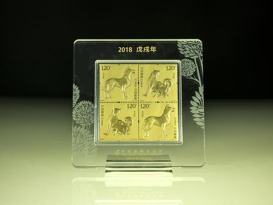 《戊戌年》生肖邮票金产品图