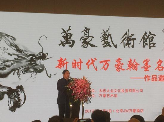 中国文联副主席 中国美术家协会主席刘大为主席致词