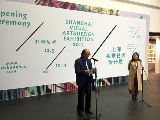 上海视觉艺术学院校长周斌致辞
