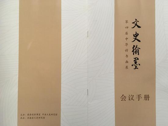 文史翰墨——第四届中华诗书画展
