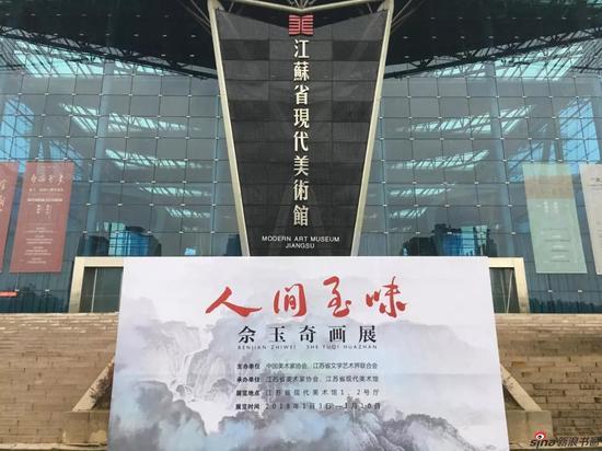"""""""人间至味""""佘玉奇画展在江苏省现代美术馆举行"""