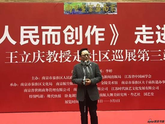 江苏省中国画学会会长 高云宣布展览正式开幕