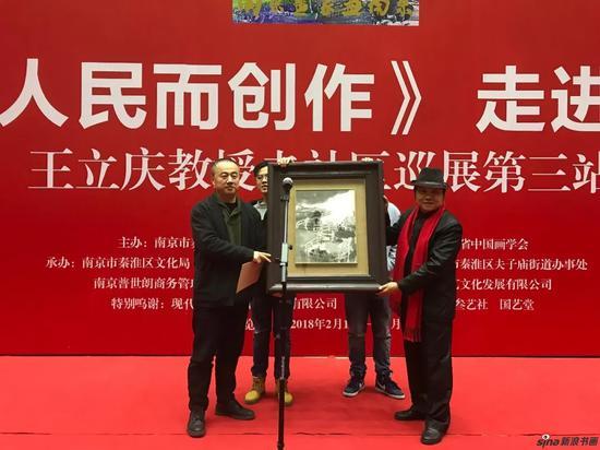 王立庆教授向金陵美术馆捐赠作品