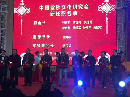 中国紫砂文化研究会为新任职人员颁发聘书