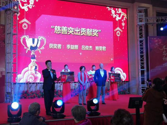 慈善突出贡献奖获得者季益顺、吕俊杰、鲍雯君接受颁奖