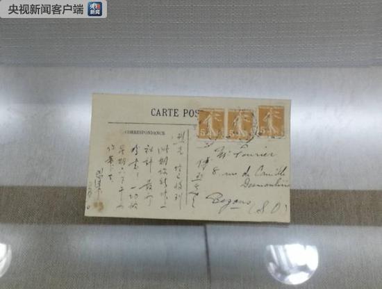 周恩来给旅欧中国共产主义青年团直属巴黎支部书记傅烈的明信片