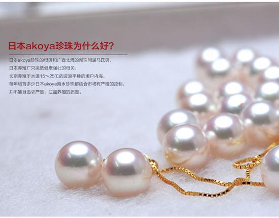 """阿古屋珍珠(Akoyapearls):产于水温介乎摄氏15-25度的日本内海,被称""""和珠"""",色泽选择颇多,多为圆形,大小约6-8毫米。"""